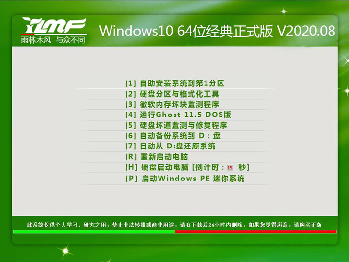 雨林木风Ghost Win10 X64 官方精简版v2020.08
