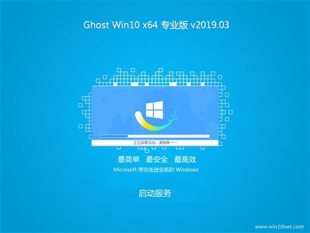 技术员联盟ghost win10 X64