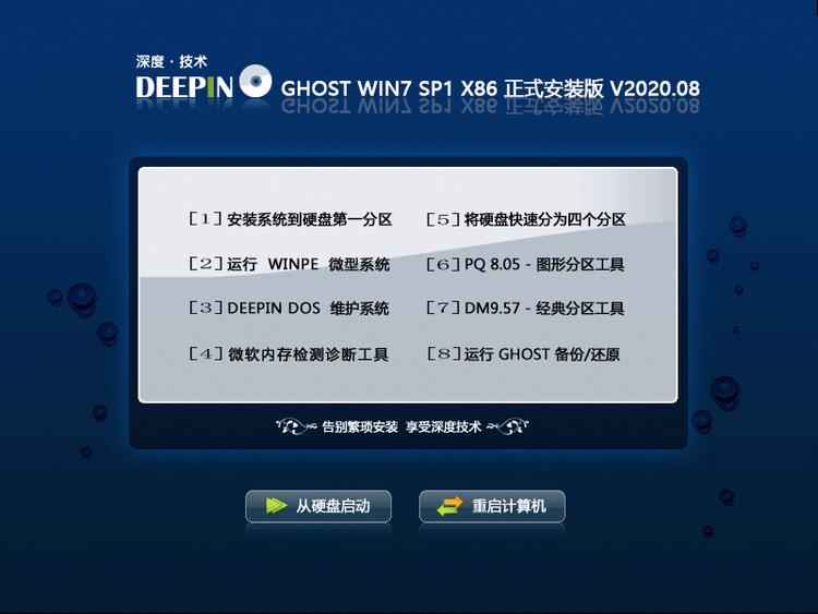 深度技术ghost win10 X64