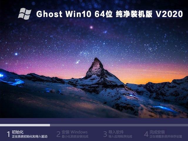 深度技术Ghost Win10 sp3 x64 纯净专业版v2020.9