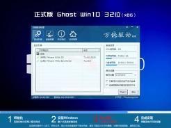 萝卜家园 Ghost Win10 32位 正式版v2020.9