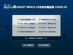 深度技术 Ghost win10 64位 专业稳定版v2020.10