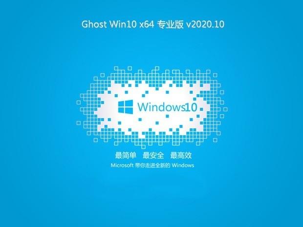 Ghost Win10 系统 x64位v2020.10系统下载