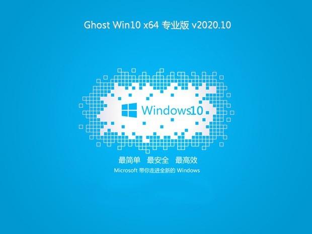 大地系统 Ghost 10 64位 完美安装版v2020.10