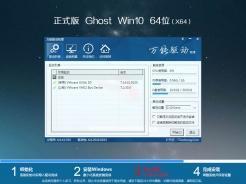 Ghost win10旗舰版v2020.10系统下载