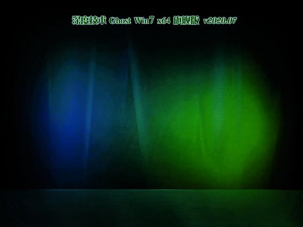 深度技术Ghost Win10 64位旗舰版v2020.11