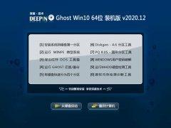深度技术 Ghost win10 64位系统下载v2020.11