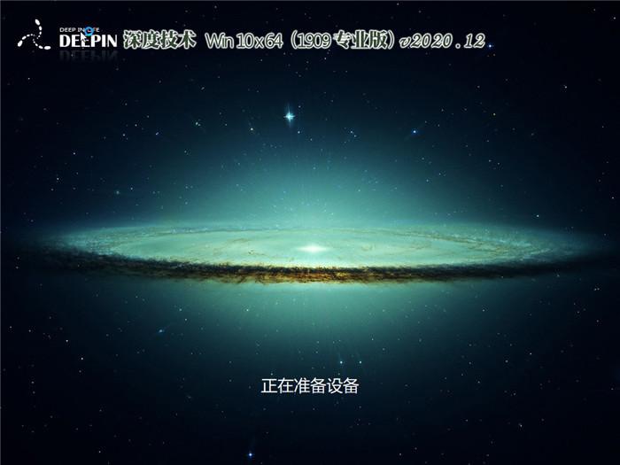 深度技术win10专业版iso镜像64位系统下载v2020.12