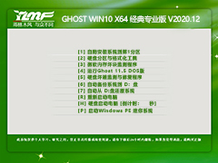 雨林木风win10专业版64位系统下载v2020.12