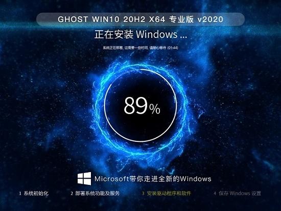 笔记本win10旗舰版64位系统下载v2020.12