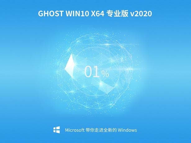 微软win10专业纯净版64位系统下载v2020.12