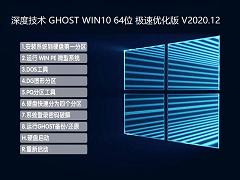 深度技术 Ghost win10圣诞纯净版64位系统下载v2020.12