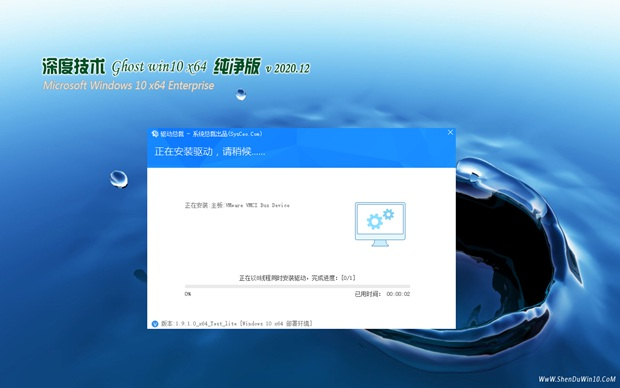 深度技术 GHOST WIN10 X64 旗舰版 V2020.12