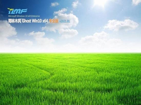 深度技术 Ghost Win10系统正版官方下载v2021.01(永久激活)