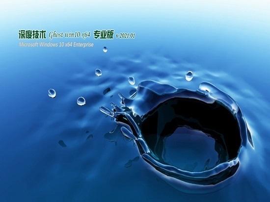 深度技术Ghost Win10家庭版64位系统免费下载v2021.01(永久激活)