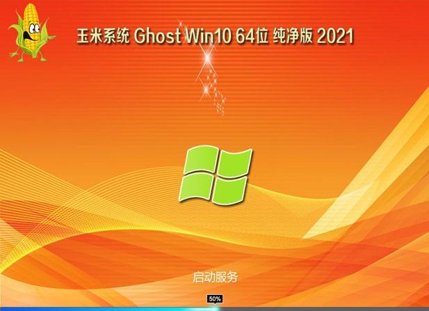 玉米系统Ghost win10纯净版64位系统官网下载v2021.02