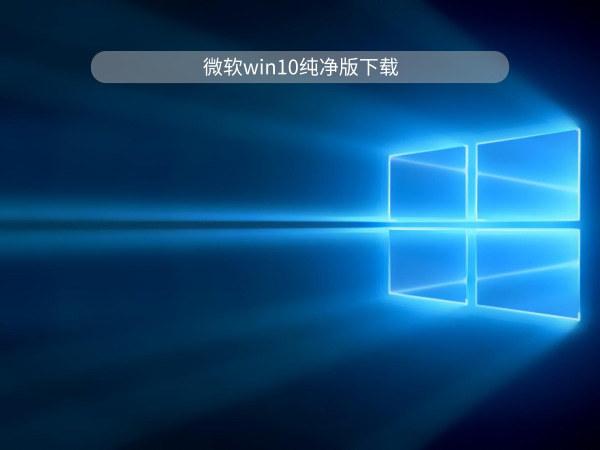 微软Ghost Win10纯净版iso镜像系统官方下载v2021.03