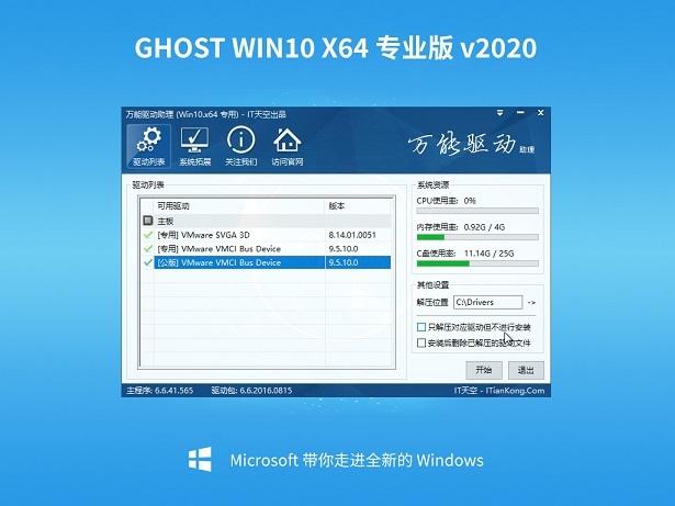 微软Ghost Win10 1909正式版官方ISO镜像下载 v2021.03