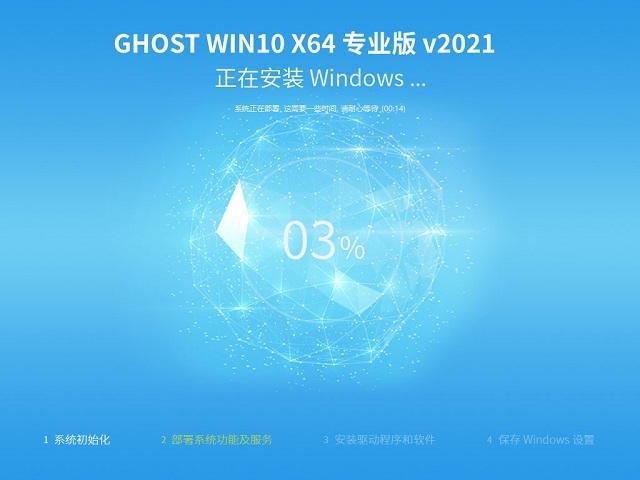 深度技术 Ghost win10 64位 专业版镜像系统下载 v2021.03