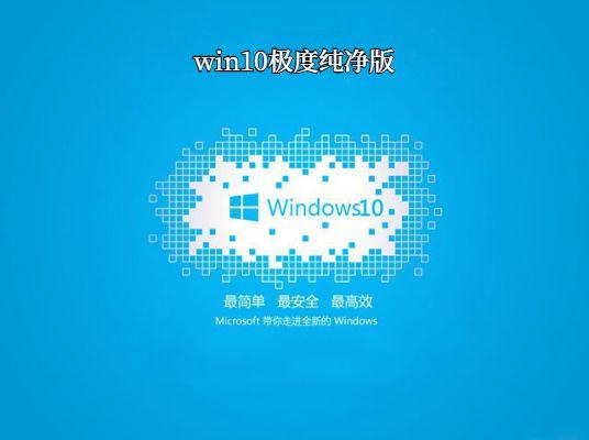 微软Ghost Win10极度纯净版64位ISO镜像下载 v2021.04