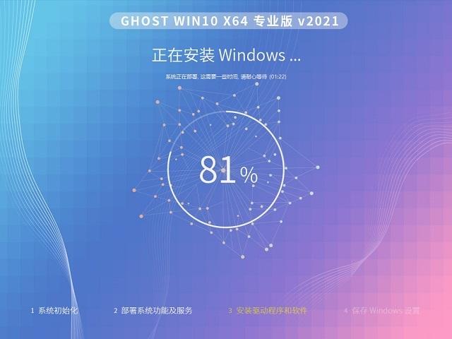 系统之家Ghsot Win10高效装机版64位(完美激活)系统下载 v2021.04