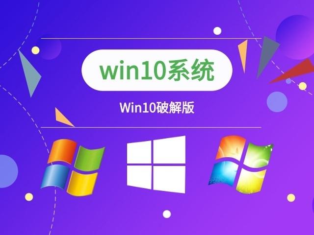 微软Ghsot Win10破解版64位(永久激活)最新免费下载 v2021.04