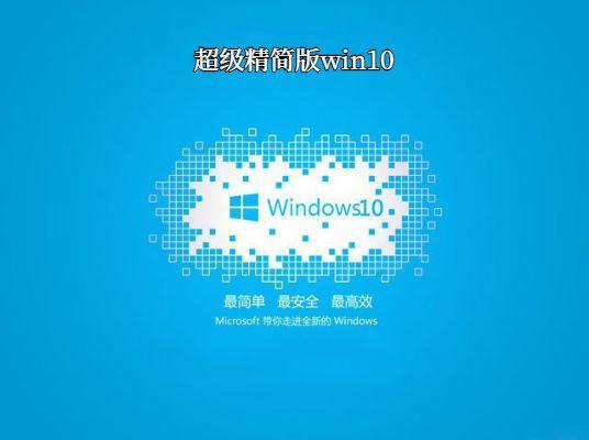 微软Ghost Windows10超级精简版(650MB)64位系统免费下载 v2021.04