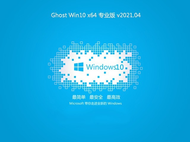 系统之家Ghost Windows10破解版(免激活)ISO镜像文件下载 v2021.04