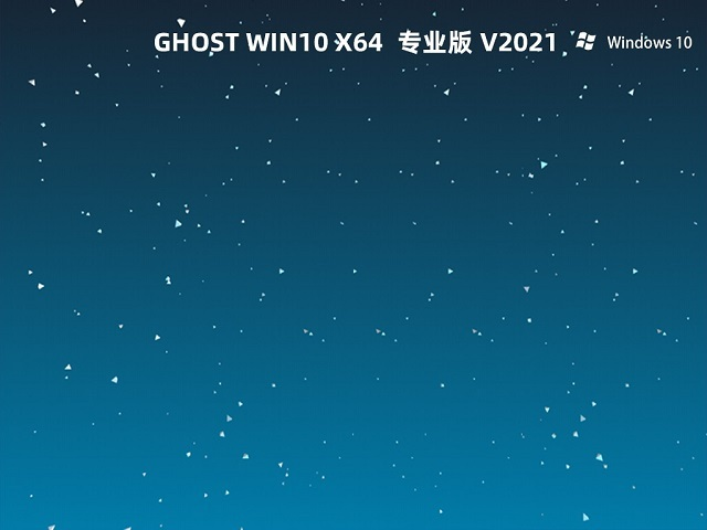 深度技术Ghost Win10经典版64位系统镜像下载 v2021.04