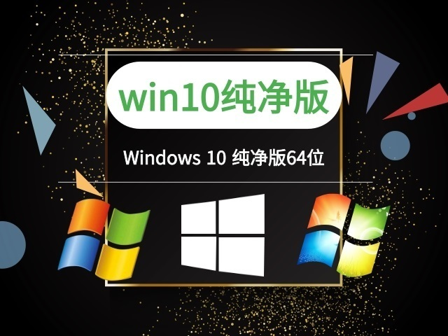 微软Ghost Win10极度纯净版官方原版(免激活)32位系统下载 v2021.04