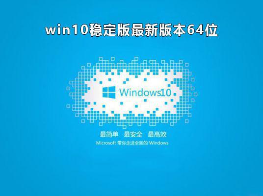 电脑公司Ghost Win10稳定版最新版本64位(免激活)镜像下载 v2021.05