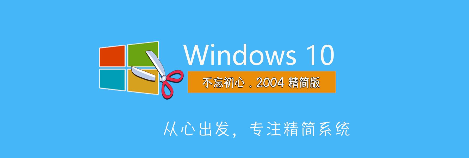 不忘初心Win10 2004 精简版七合一(免激活)系统下载 v2021.05