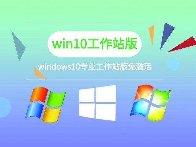 微软Ghost Win10专业工作站版64位(永久激活)镜像下载 v2021.05