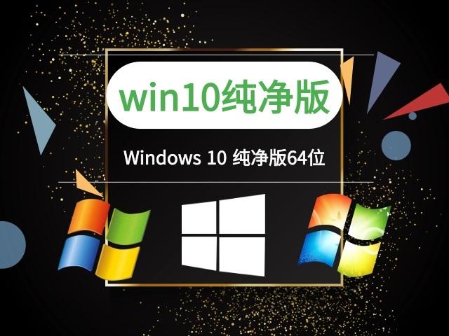 Windows10纯净版64位最新免费系统下载 v2021.05