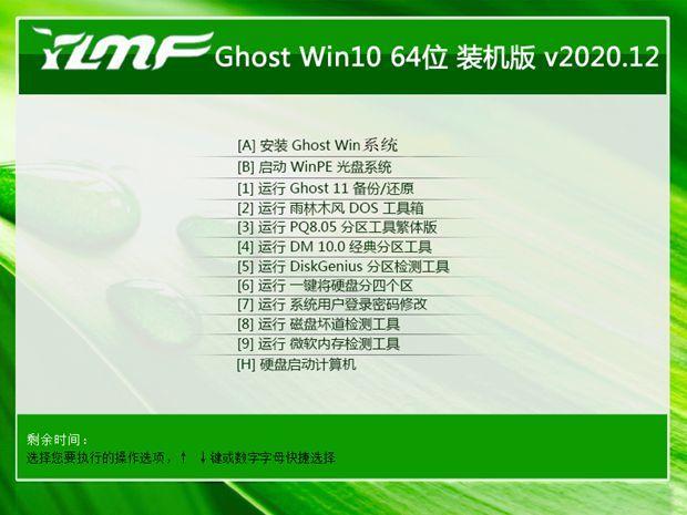 雨林木风Ghost win10旗舰版系统下载v2021.05