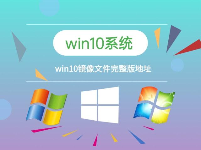 微软Ghsot Win10镜像文件下载(百度云)img下载地址 v2021.05