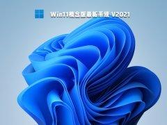 Win11概念版最新系统 V2021