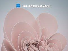 Windows11预览版镜像系统下载