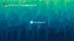 微软Ghost Windows11官方正式版系统下载 v2021