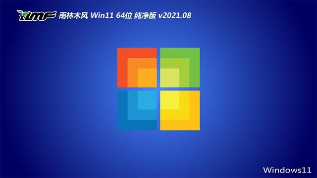 雨林木风Ghost Win11 64位 增强纯净版 2021.08