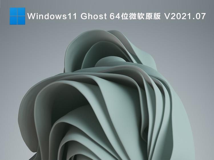 Windows11 Ghost 64位微软原版 V2021.07