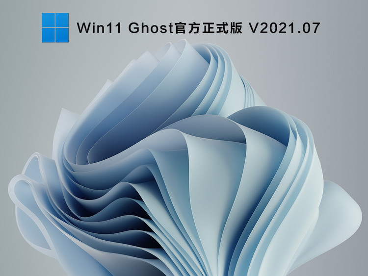 Win11 Ghost官方正式版 V2021.07
