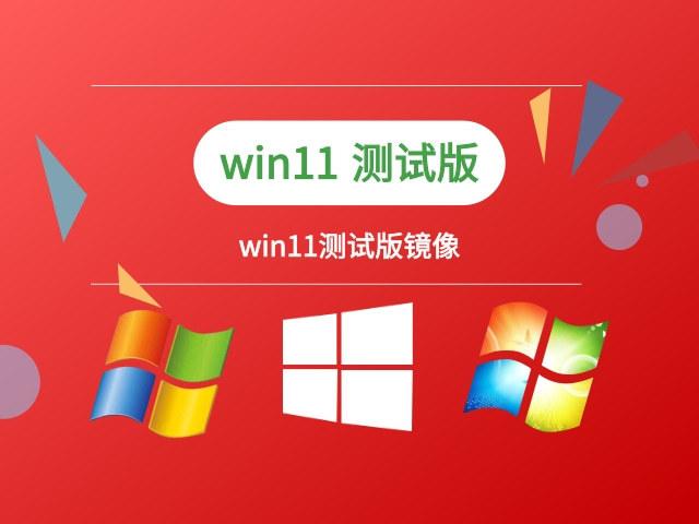 微软Ghost Windows11测试版(Beta)系统下载安装 v2021