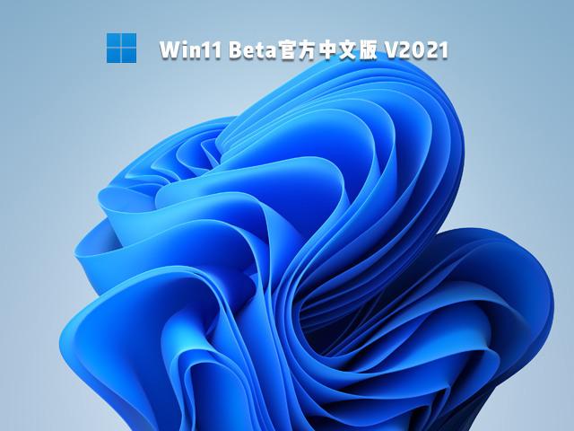 微软Ghost Windows11 Beta专业版系统下载官网 V2021