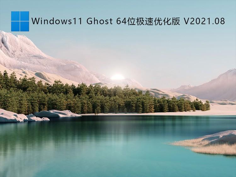 Windows11 Ghost 64位极速优化版V202108