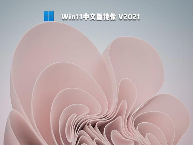 windows11中文版
