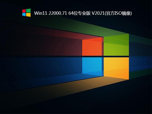 Win11 22000.71专业版 V2021(官方ISO镜像)