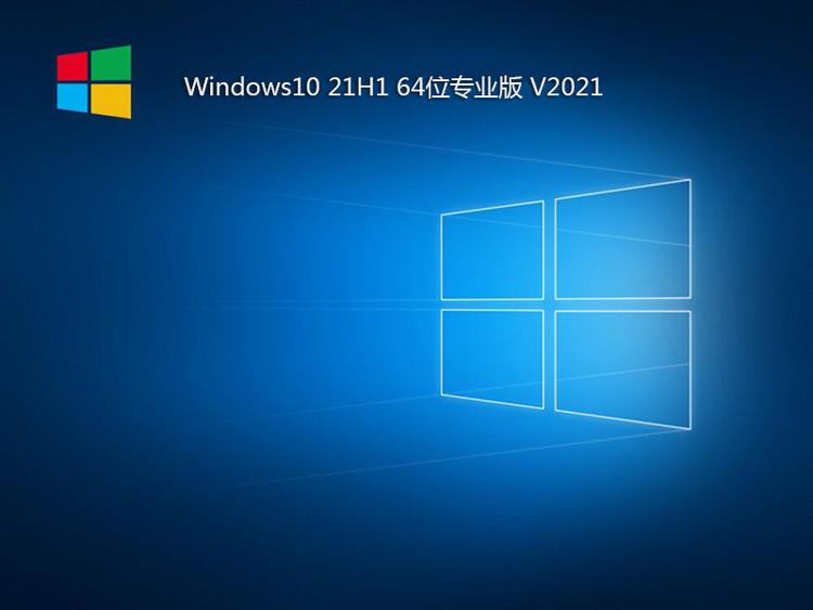 Windows10 21H1 64位专业版 V2021