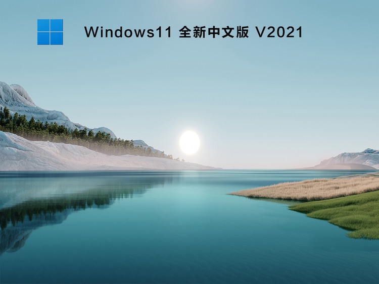 Win11下载微软最新 Win11简体中文版 64位 V2021
