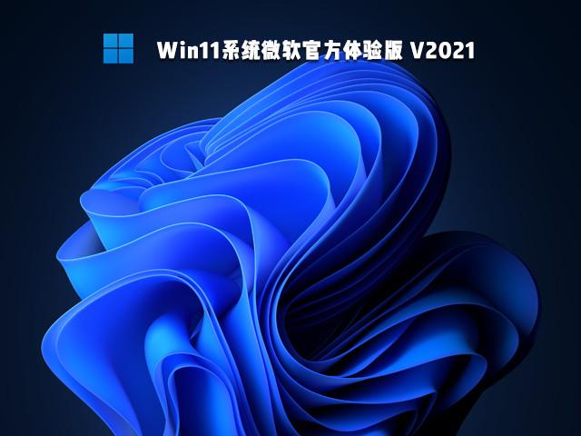微软官方 Win11体验版 64位系统下载 V2021